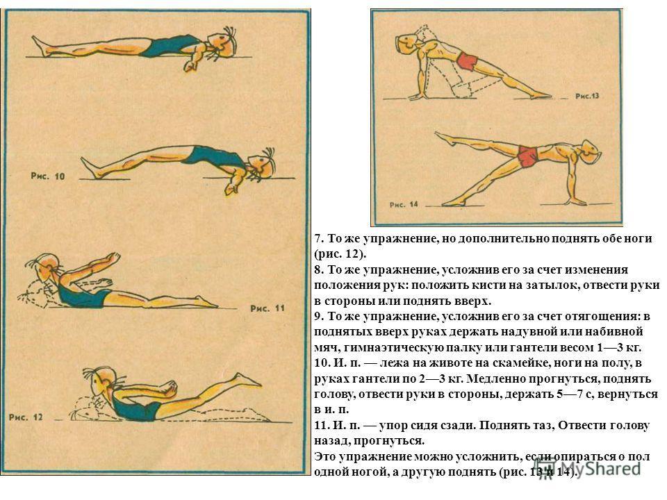 7. То же упражнение, но дополнительно поднять обе ноги (рис. 12). 8. То же упражнение, усложнив его за счет изменения положения рук: положить кисти на затылок, отвести руки в стороны или поднять вверх. 9. То же упражнение, усложнив его за счет отягощ