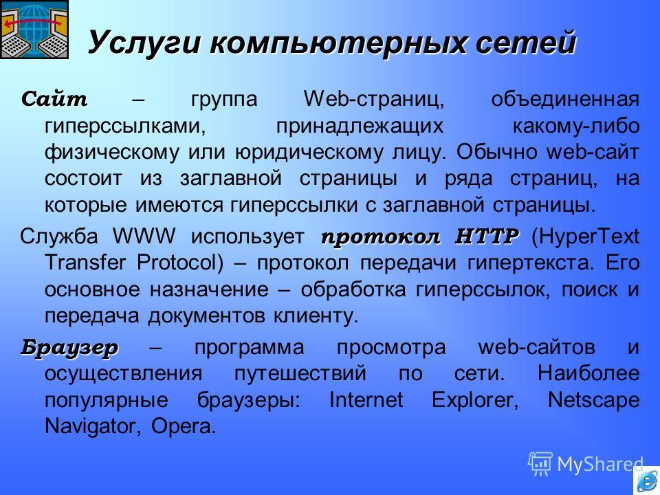 Услуги компьютерных сетей Сайт Сайт – группа Web-страниц, объединенная гиперссылками, принадлежащих какому-либо физическому или юридическому лицу. Обычно web-сайт состоит из заглавной страницы и ряда страниц, на которые имеются гиперссылки с заглавно