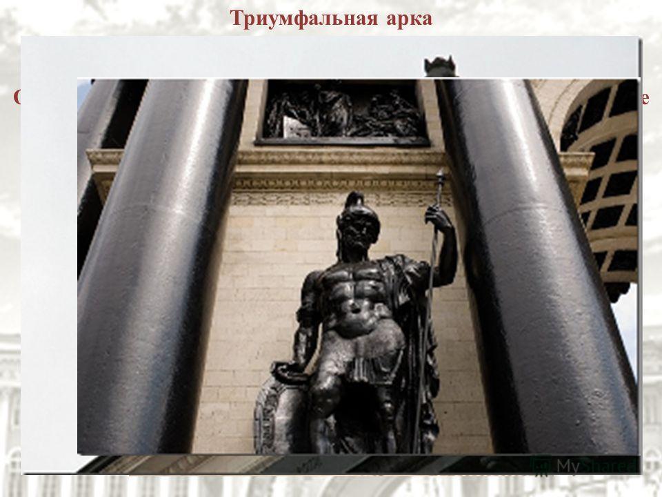 Триумфальная арка это прекрасный, проникнутый идеей торжества русского народа символ победившей Москвы, это главный памятник Отечественной войны 1812 г. в столице, это зримое воплощение глубокой признательности потомков героям-победителям.