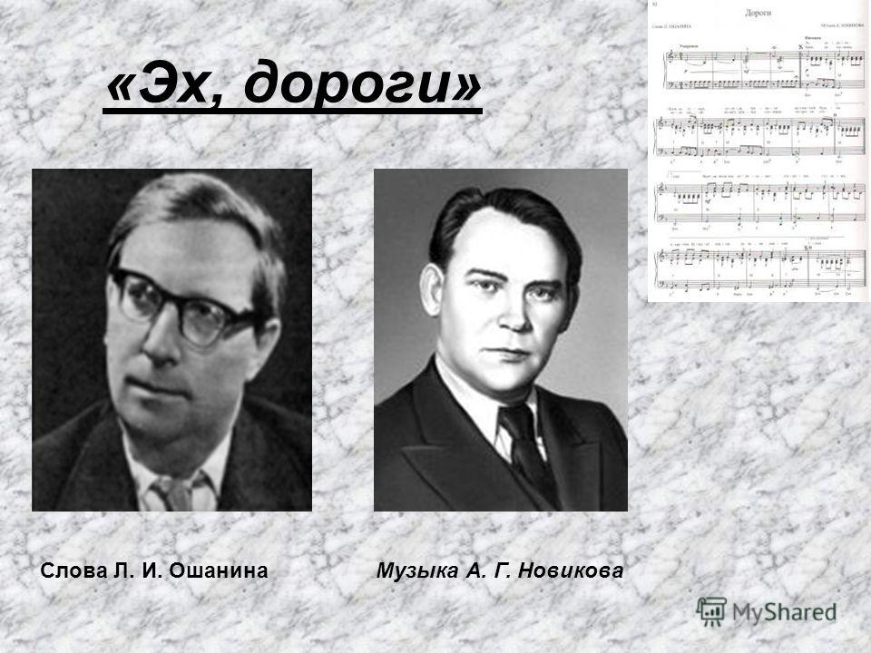 «Эх, дороги» Слова Л. И. Ошанина Музыка А. Г. Новикова