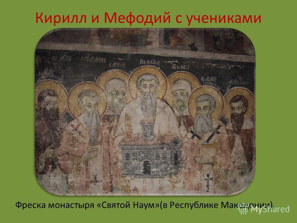 Кирилл и Мефодий с учениками Фреска монастыря «Святой Наум»(в Республике Македонии).