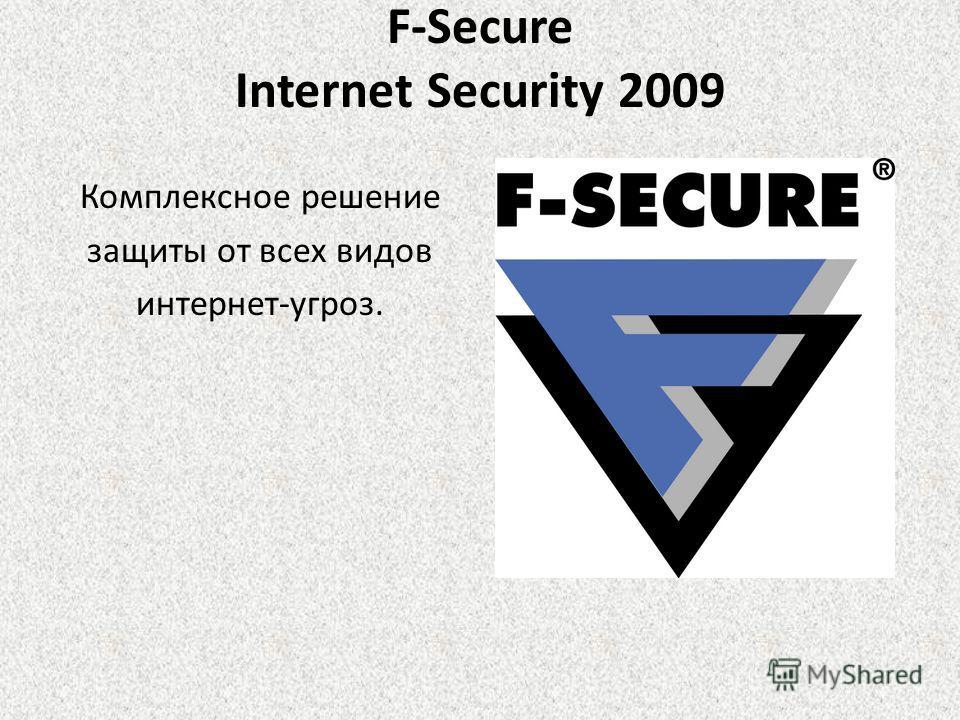 F-Secure Internet Security 2009 Комплексное решение защиты от всех видов интернет-угроз.