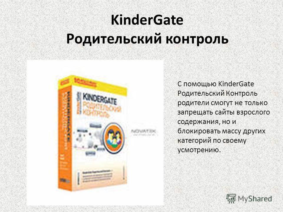 KinderGate Родительский контроль С помощью KinderGate Родительский Контроль родители смогут не только запрещать сайты взрослого содержания, но и блокировать массу других категорий по своему усмотрению.