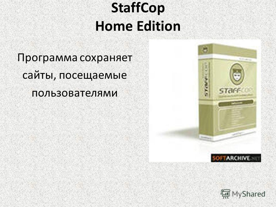 StaffCop Home Edition Программа сохраняет сайты, посещаемые пользователями