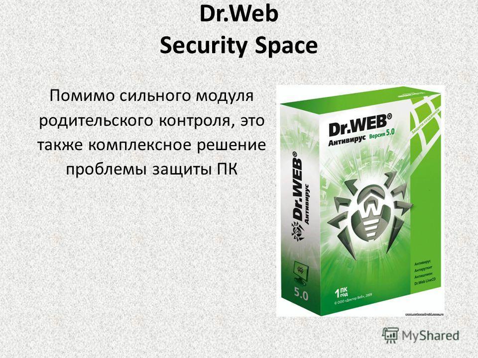 Dr.Web Security Space Помимо сильного модуля родительского контроля, это также комплексное решение проблемы защиты ПК