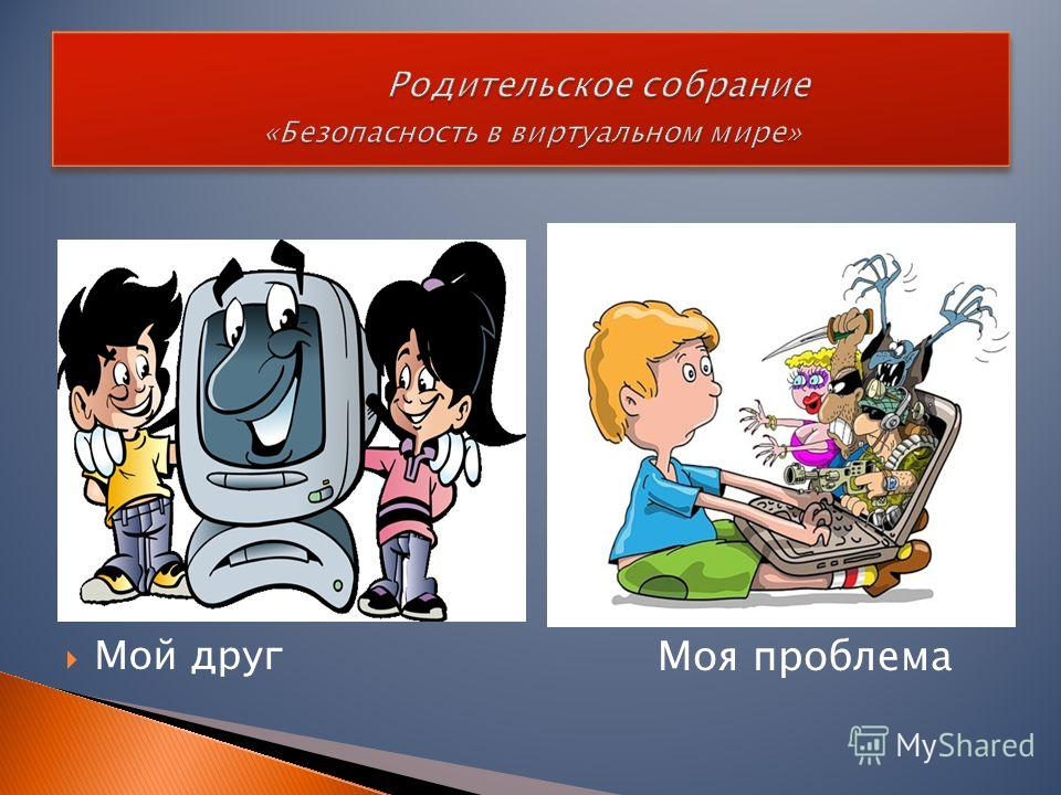 Доклад на родительское собрание по теме безопасность 5906