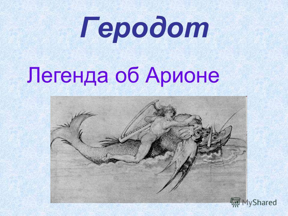 Геродот Легенда об Арионе
