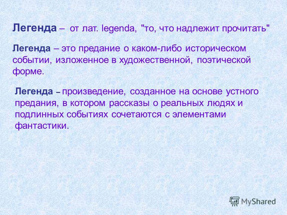 Легенда – от лат. legenda,