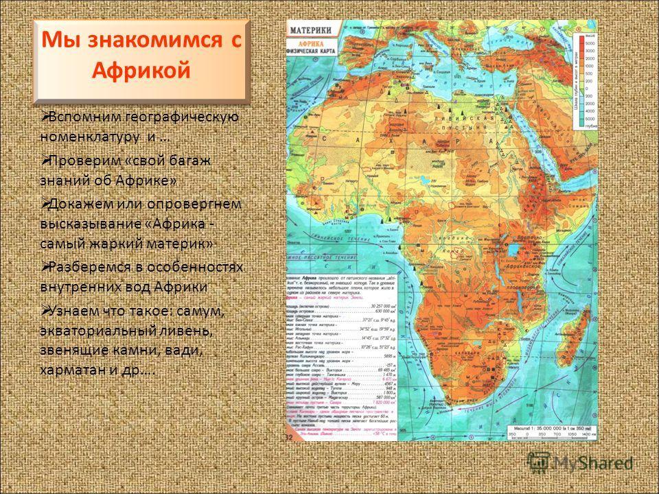 Мы знакомимся с Африкой Вспомним географическую номенклатуру и … Проверим «свой багаж знаний об Африке» Докажем или опровергнем высказывание «Африка - самый жаркий материк» Разберемся в особенностях внутренних вод Африки Узнаем что такое: самум, эква
