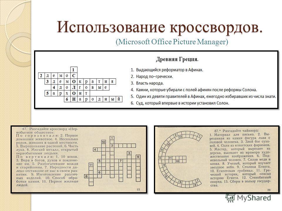 Использование кроссвордов. (Microsoft Office Picture Manager)