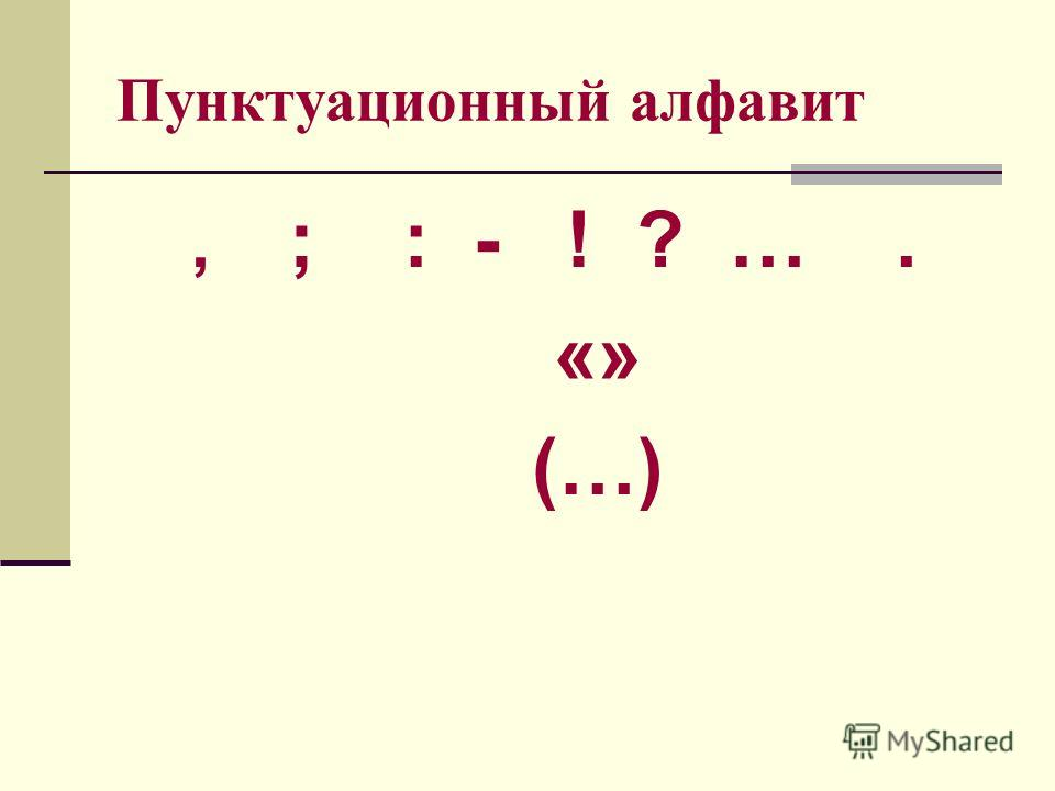 Пунктуационный алфавит, ; : - ! ? …. «» (…)
