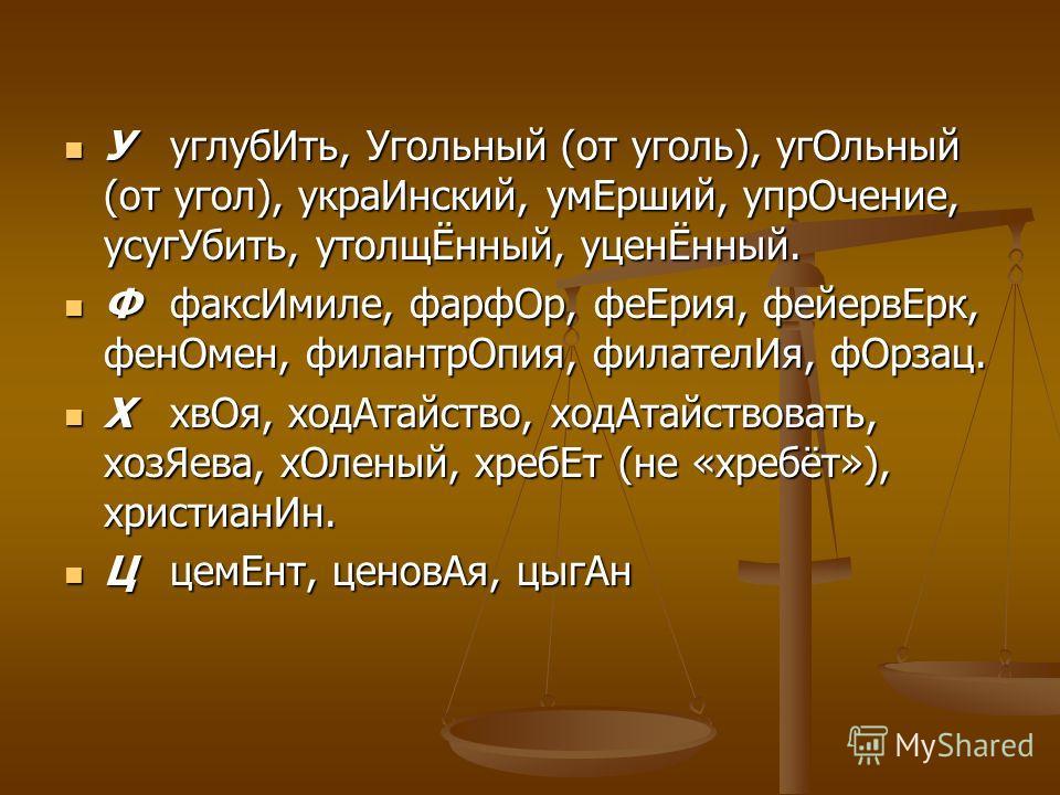 УуглубИть, Угольный (от уголь), угОльный (от угол), украИнский, умЕрший, упрОчение, усугУбить, утолщЁнный, уценЁнный. УуглубИть, Угольный (от уголь), угОльный (от угол), украИнский, умЕрший, упрОчение, усугУбить, утолщЁнный, уценЁнный. ФфаксИмиле, фа