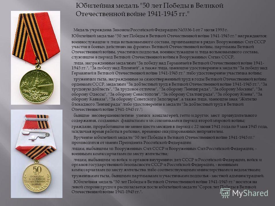 Медаль учреждена Законом Российской Федерации 5336-1 от 7 июля 1993 г. Юбилейной медалью