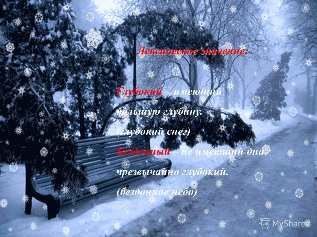 Лексическое значение: Глубокий – имеющий большую глубину. (глубокий снег) Бездонный – не имеющий дна, чрезвычайно глубокий. (бездонное небо)