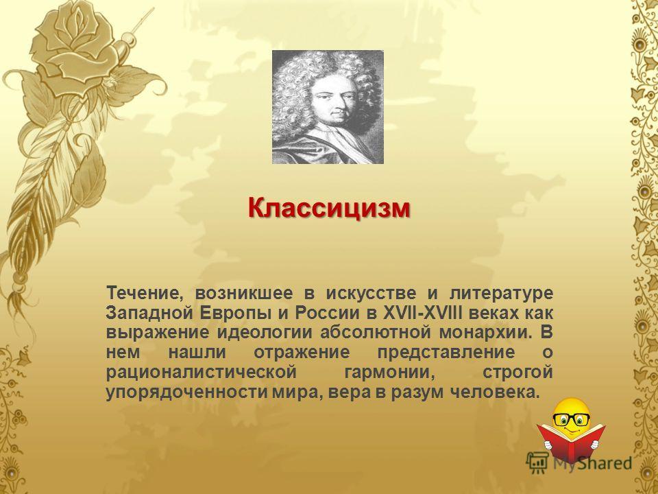 Классификация литературных направлений Классицизм Сентиментализм Романтизм Реализм