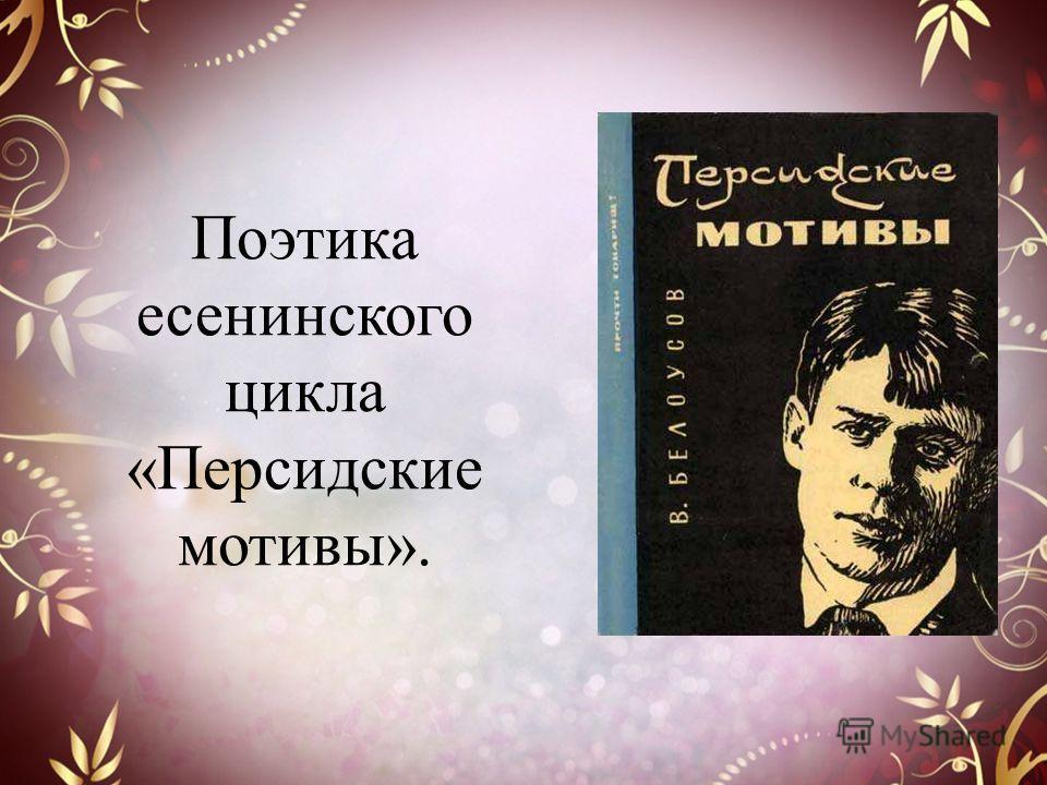 Поэтика есенинского цикла «Персидские мотивы».