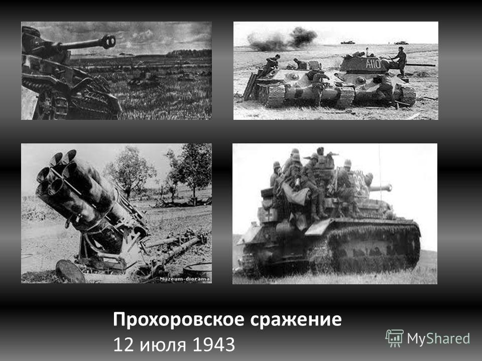 Прохоровское сражение 12 июля 1943