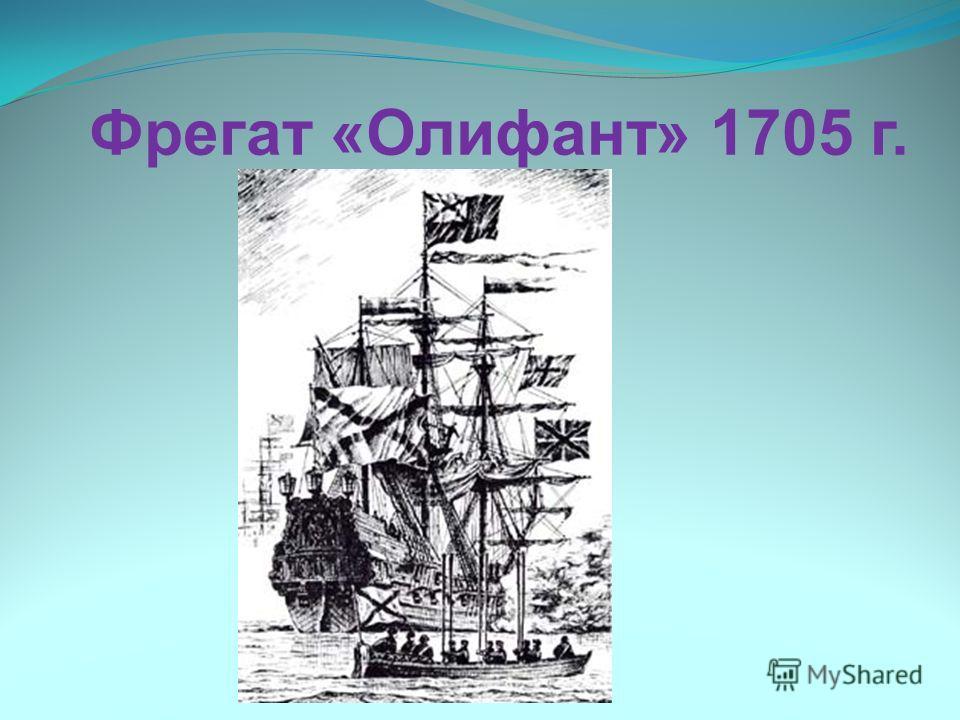 Фрегат «Олифант» 1705 г.