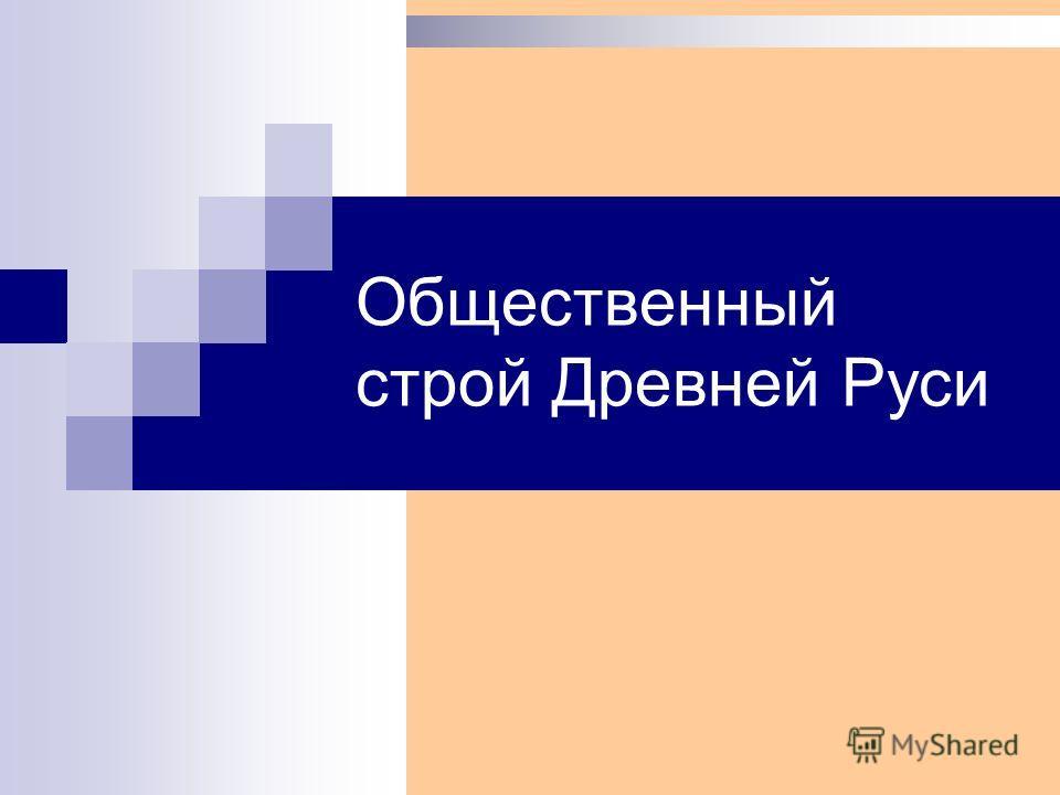 Общественный строй Древней Руси