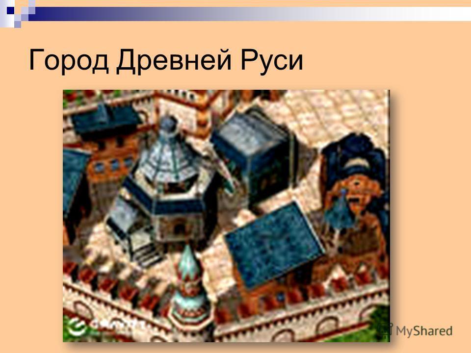 Город Древней Руси