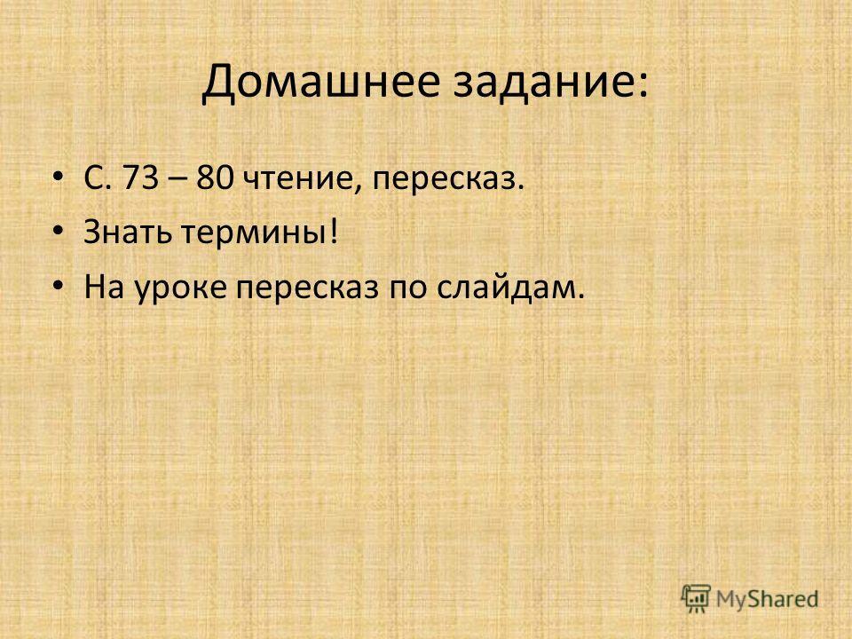 Домашнее задание: С. 73 – 80 чтение, пересказ. Знать термины! На уроке пересказ по слайдам.