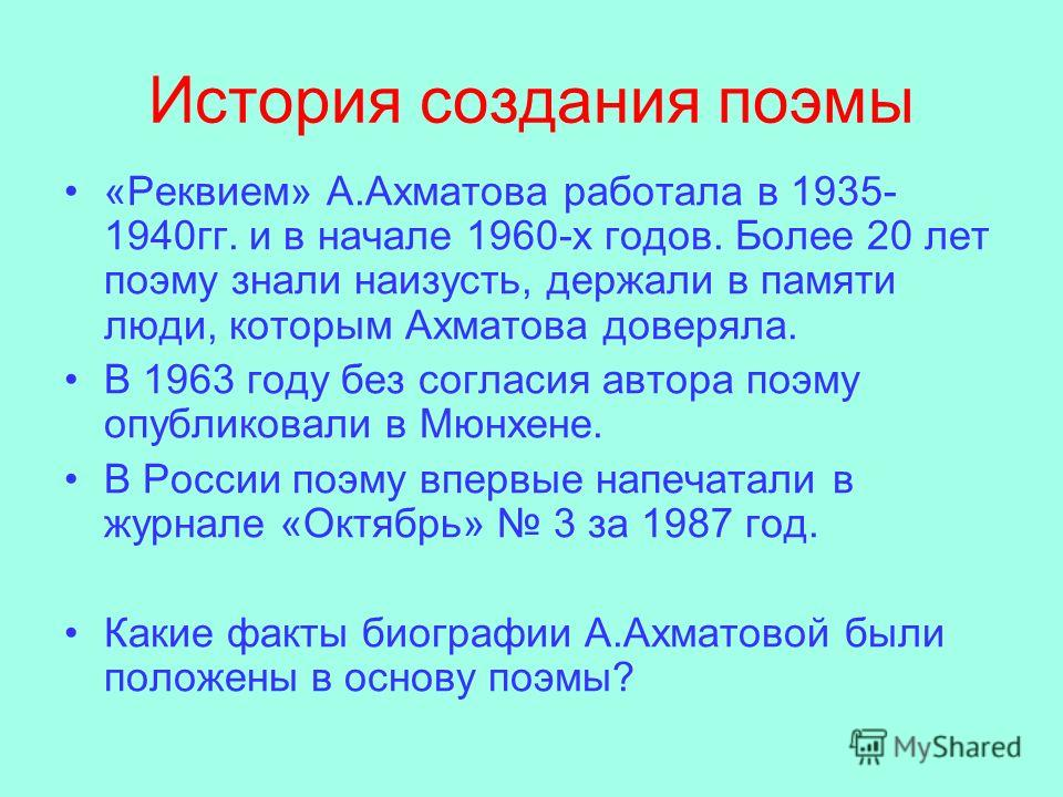 История создания поэмы «Реквием» А.Ахматова работала в 1935- 1940гг. и в начале 1960-х годов. Более 20 лет поэму знали наизусть, держали в памяти люди, которым Ахматова доверяла. В 1963 году без согласия автора поэму опубликовали в Мюнхене. В России