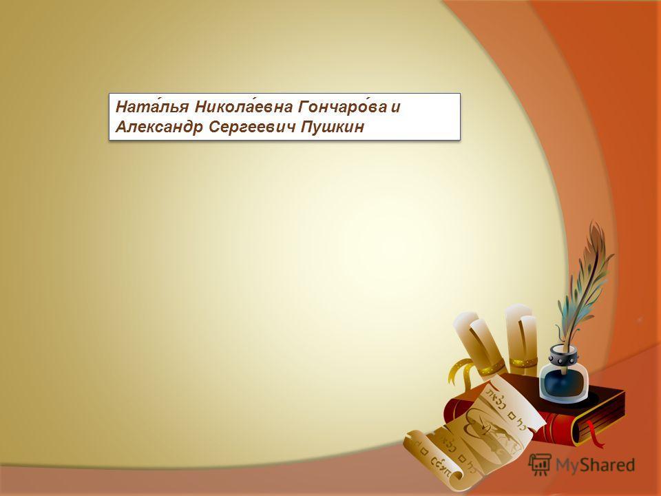 Ната́лья Никола́евна Гончаро́ва и Александр Сергеевич Пушкин