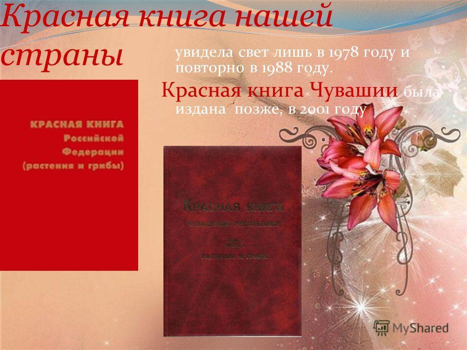 Красная книга нашей страны увидела свет лишь в 1978 году и повторно в 1988 году. Красная книга Чувашии была издана позже, в 2001 году