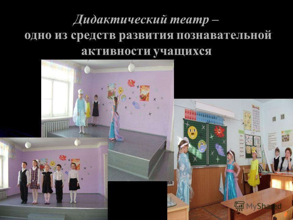 Дидактический театр – одно из средств развития познавательной активности учащихся