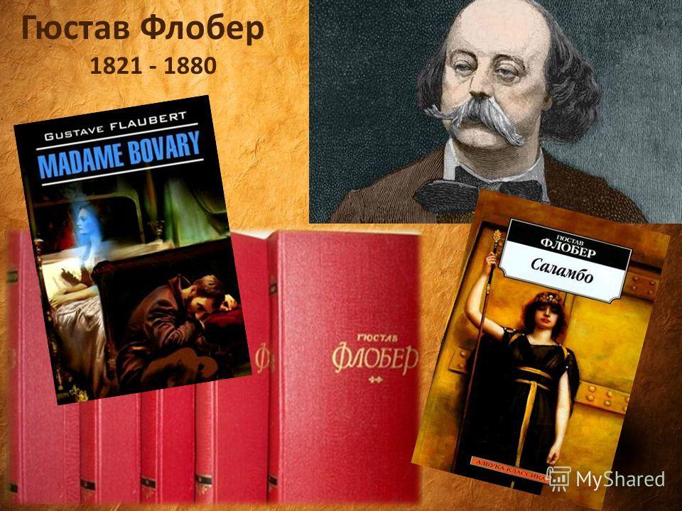 Гюстав Флобер 1821 - 1880
