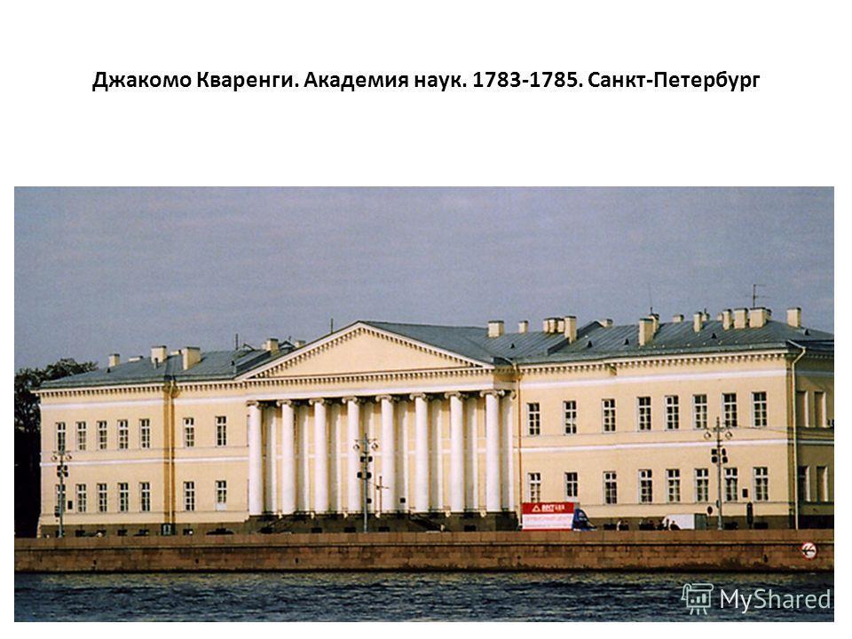 Джакомо Кваренги. Академия наук. 1783-1785. Санкт-Петербург