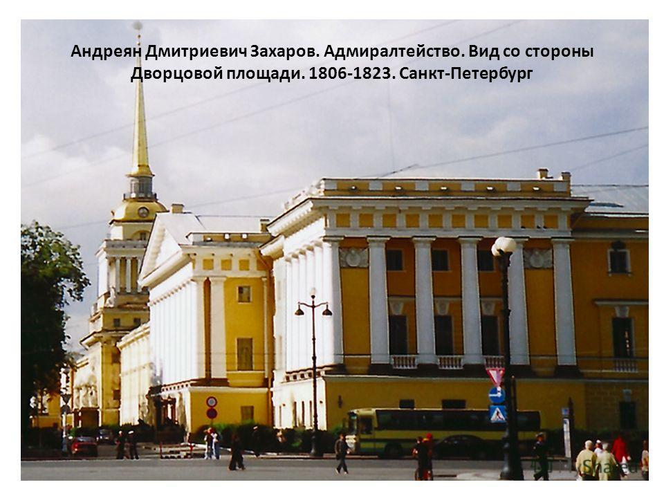 Андреян Дмитриевич Захаров. Адмиралтейство. Вид со стороны Дворцовой площади. 1806-1823. Санкт-Петербург