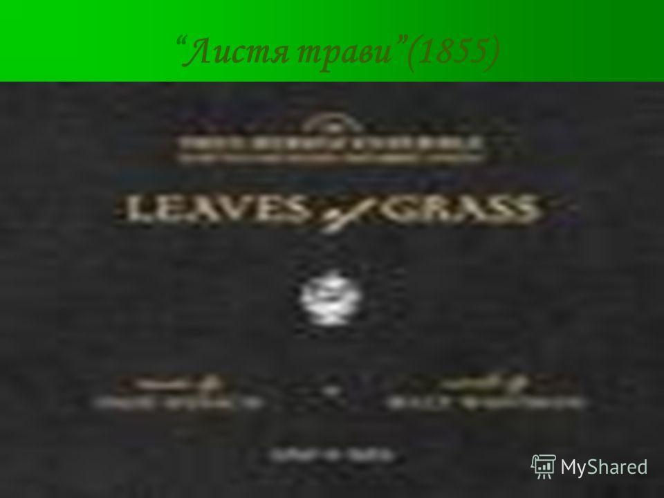 Листя трави(1855)