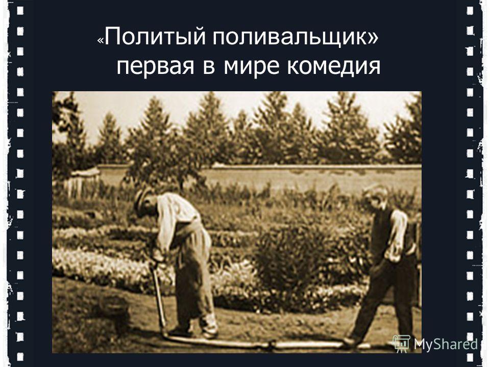 « Политый поливальщик» первая в мире комедия