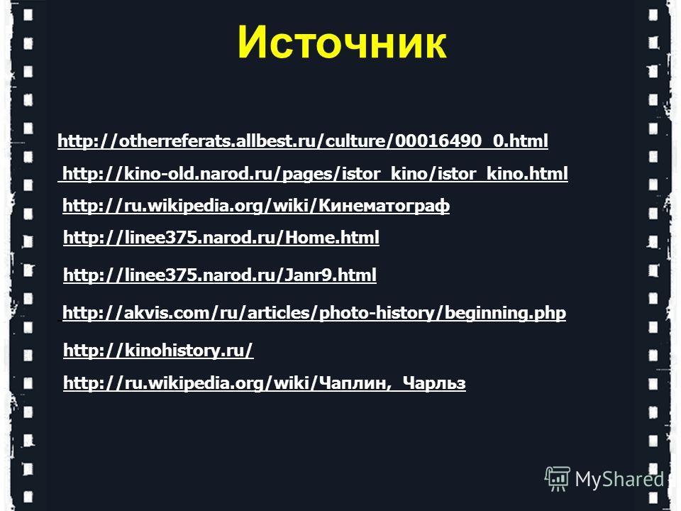 http://otherreferats.allbest.ru/culture/00016490_0.html http://kino-old.narod.ru/pages/istor_kino/istor_kino.html http://ru.wikipedia.org/wiki/Кинематограф http://linee375.narod.ru/Home.html http://linee375.narod.ru/Janr9.html http://akvis.com/ru/art