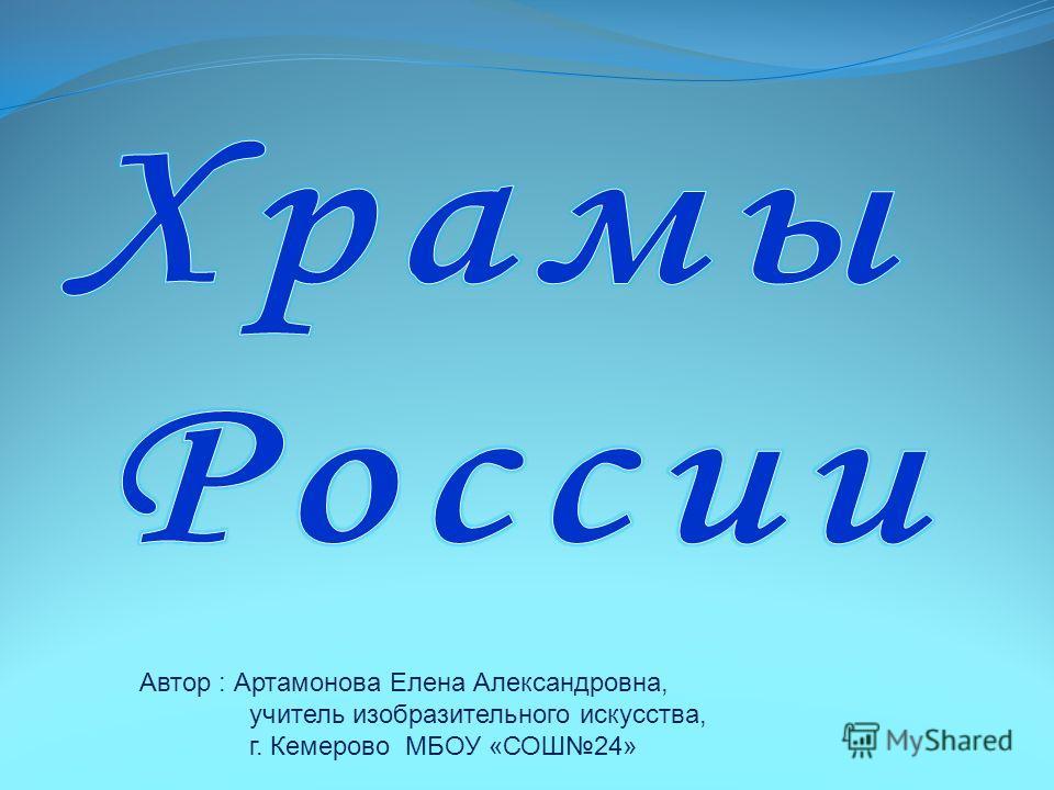 Автор : Артамонова Елена Александровна, учитель изобразительного искусства, г. Кемерово МБОУ «СОШ24»