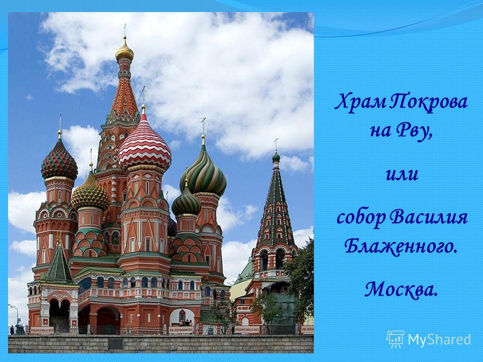 Храм Покрова на Рву, или собор Василия Блаженного. Москва.