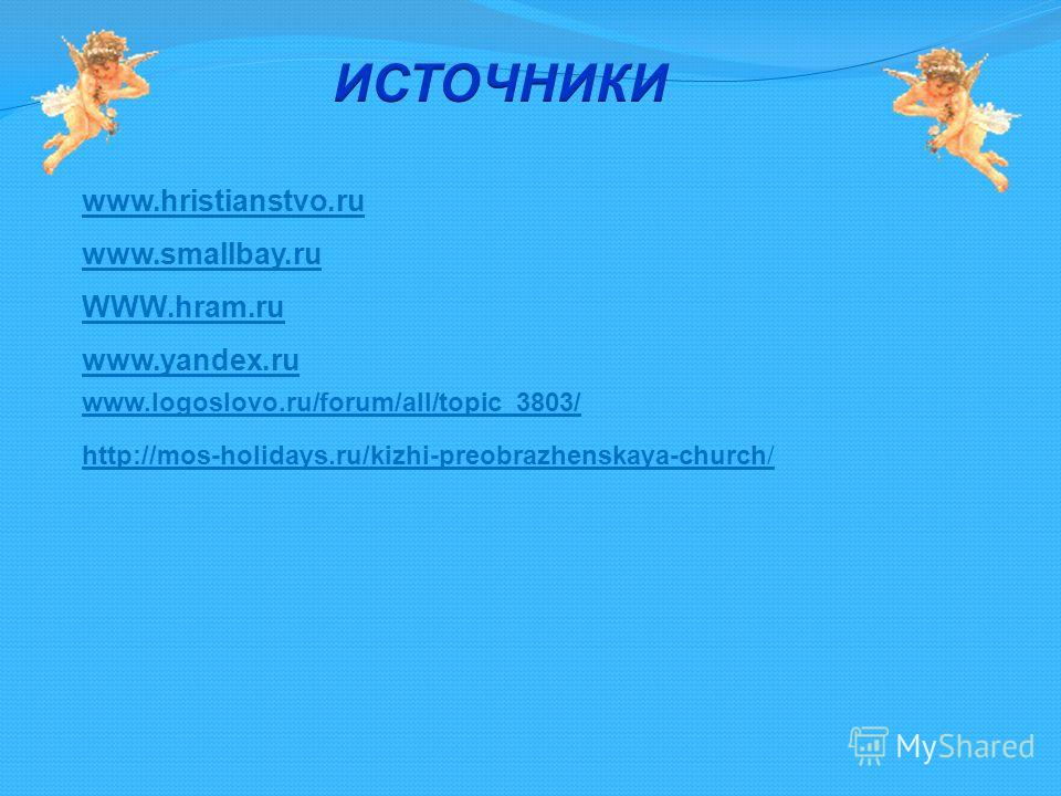 www.hristianstvo.ru www.smallbay.ru WWW.hram.ru www.yandex.ru www.logoslovo.ru/forum/all/topic_3803/ http://mos-holidays.ru/kizhi-preobrazhenskaya-church/