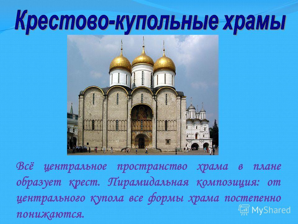 Всё центральное пространство храма в плане образует крест. Пирамидальная композиция: от центрального купола все формы храма постепенно понижаются.
