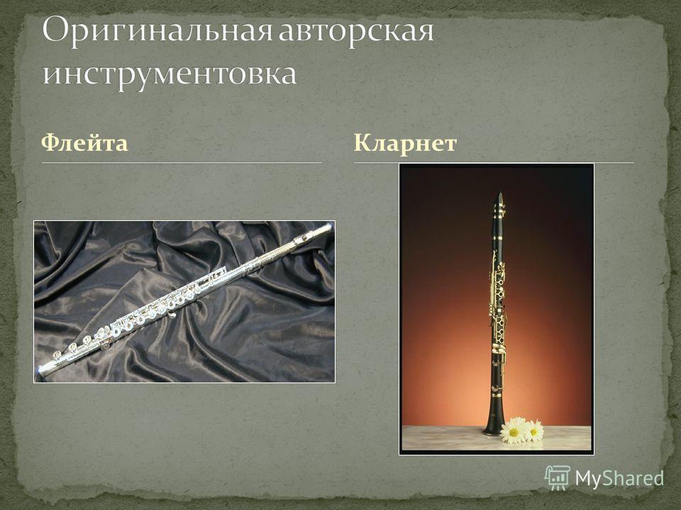 ФлейтаКларнет