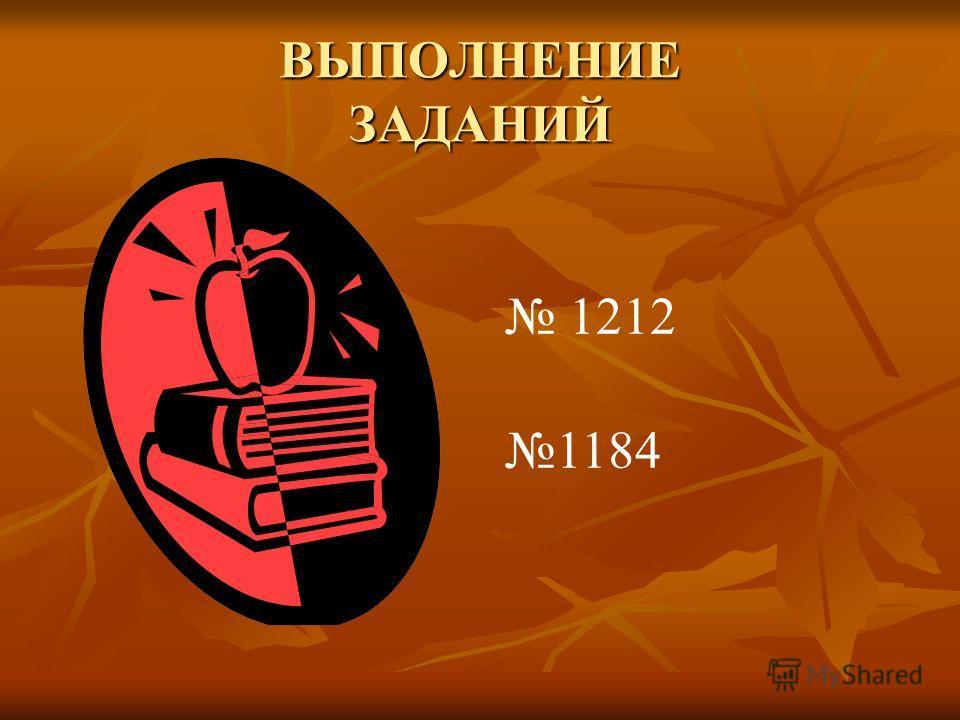 ВЫПОЛНЕНИЕ ЗАДАНИЙ 1212 1184