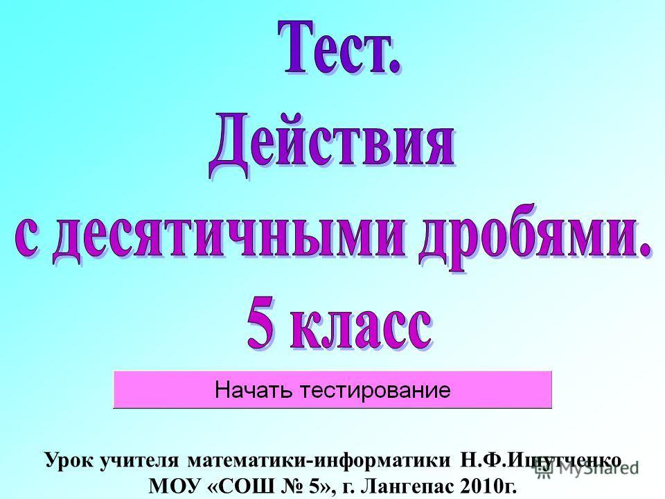 Урок учителя математики-информатики Н.Ф.Ишутченко МОУ «СОШ 5», г. Лангепас 2010г.