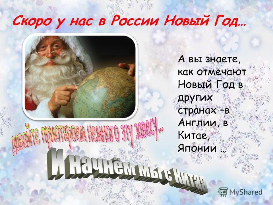Скоро у нас в России Новый Год… А вы знаете, как отмечают Новый Год в других странах –в Англии, в Китае, Японии …