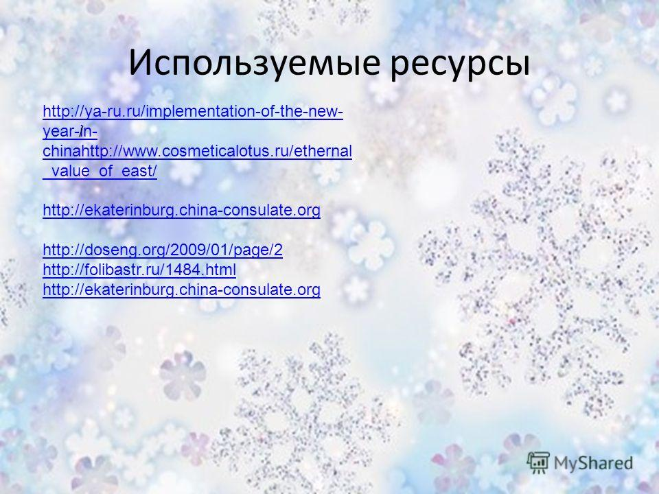 Используемые ресурсы http://ya-ru.ru/implementation-of-the-new- year-in- chinahttp://www.cosmeticalotus.ru/ethernal _value_of_east/ http://ekaterinburg.china-consulate.org http://doseng.org/2009/01/page/2 http://folibastr.ru/1484.html http://ekaterin