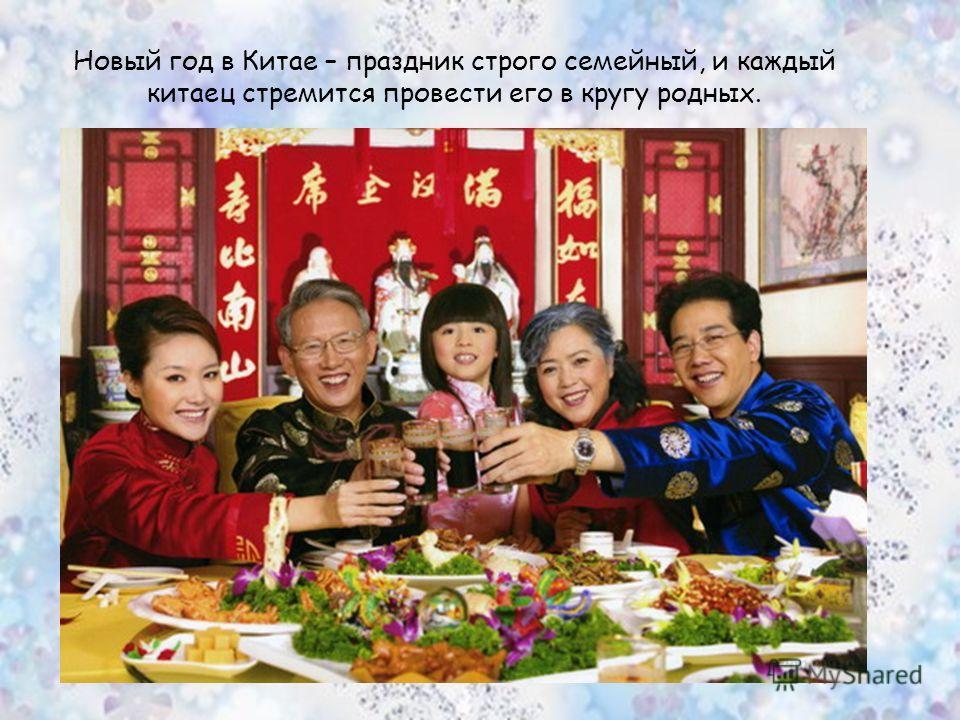 Новый год в Китае – праздник строго семейный, и каждый китаец стремится провести его в кругу родных.