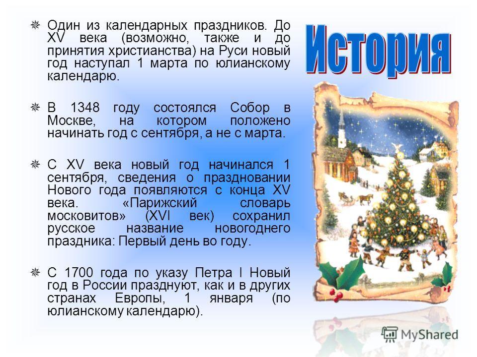 Один из календарных праздников. До XV века (возможно, также и до принятия христианства) на Руси новый год наступал 1 марта по юлианскому календарю. В 1348 году состоялся Собор в Москве, на котором положено начинать год с сентября, а не с марта. С XV