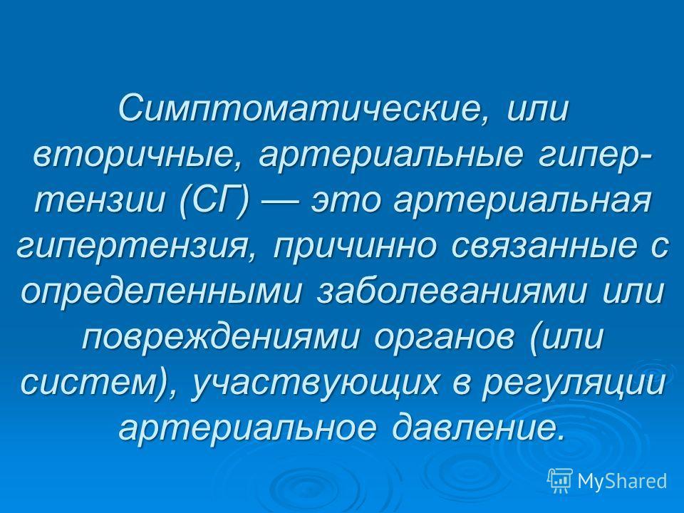 Симптоматические артериальные гипертензии Материал подготовил: Asrori Muhtor Doktorxxx1991.fo..ru