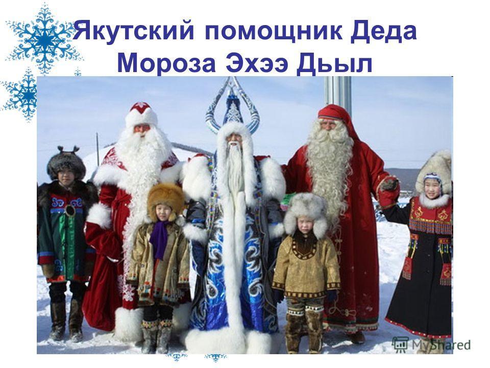 Якутский помощник Деда Мороза Эхээ Дьыл У него есть огромный бык, который каждую осень выходит из океана и начинает отращивать рога. Чем длинне рог - тем крепче мороз.