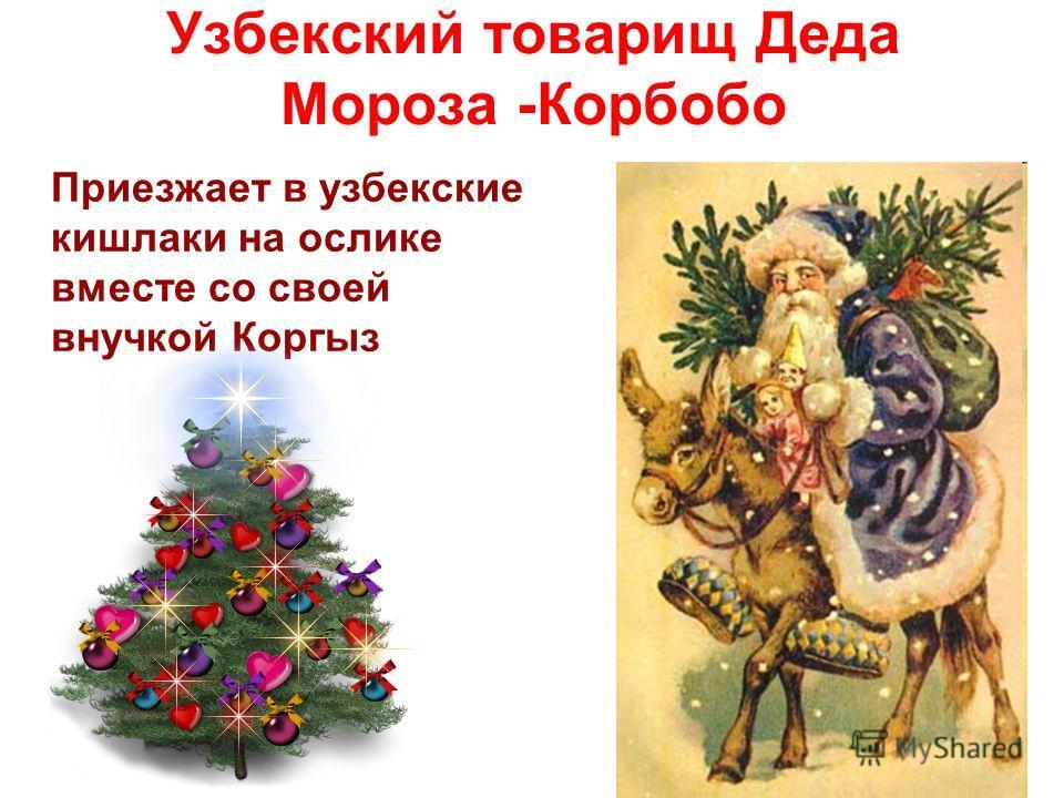 Узбекский товарищ Деда Мороза -Корбобо Приезжает в узбекские кишлаки на ослике вместе со своей внучкой Коргыз