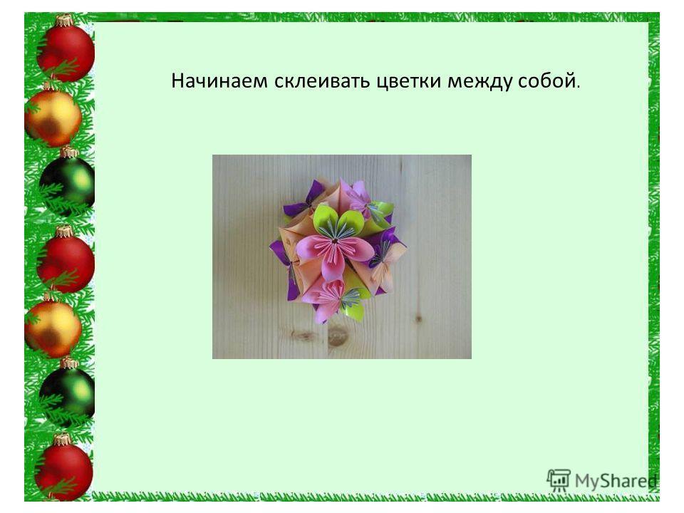 Начинаем склеивать цветки между собой.